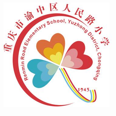 重庆市渝中区人民路小学