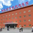 北京慈康医院