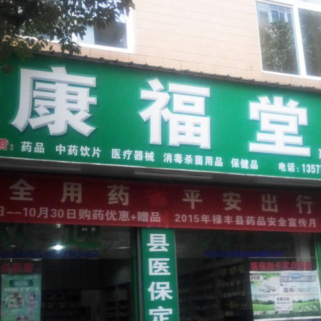 云南省禄丰县康福堂