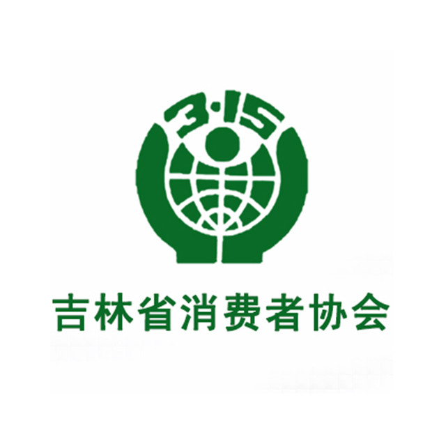 吉林省消费者协会