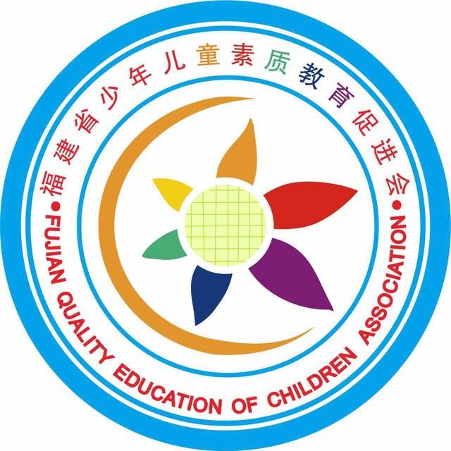 福建省少年儿童素质教育促进会
