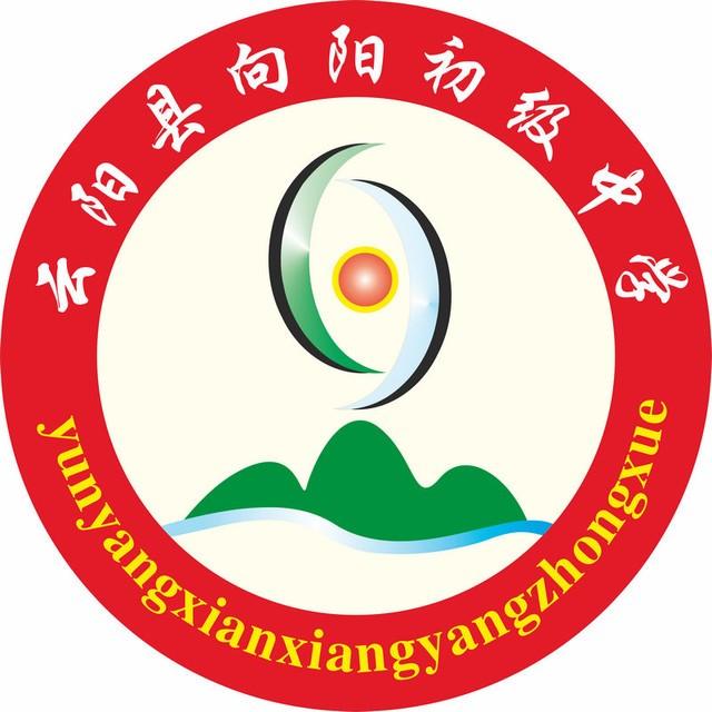 重庆市云阳县向阳初级中学
