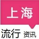 上海流行资讯
