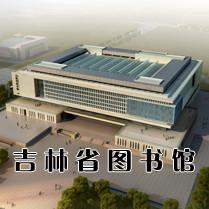 吉林省图书馆