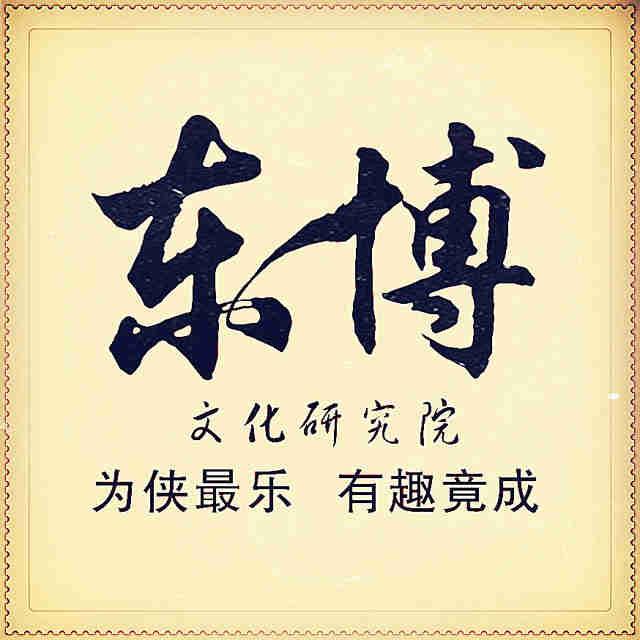 北京东博文化研究院