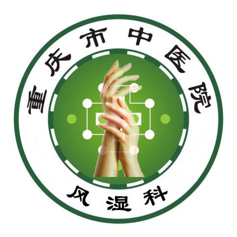 重庆市中医院风湿科