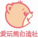 爱玩熊自造社