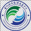 兰州环境能源交易中心