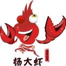 透明厨房杨大虾
