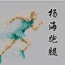 大城杨海MJ跑腿服务
