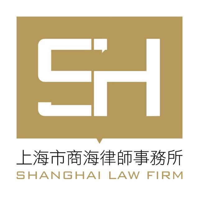 上海市商海律师事务所