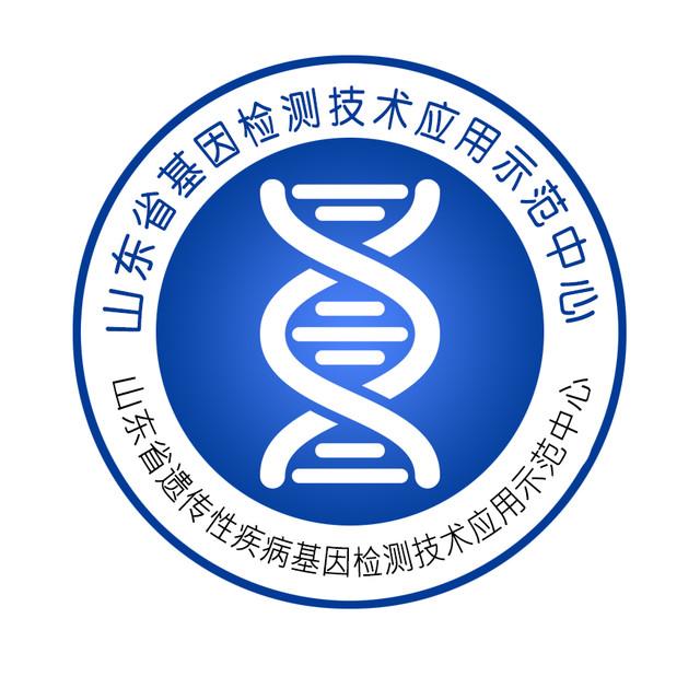 山东省基因检测技术应用示范中心