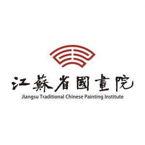 江苏省国画院