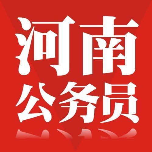 河南省公务员考试