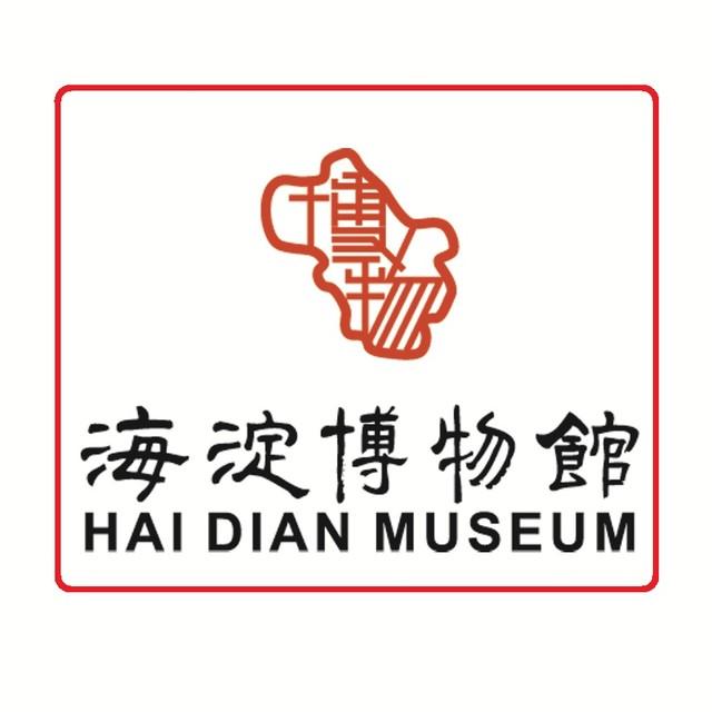 北京市海淀区博物馆