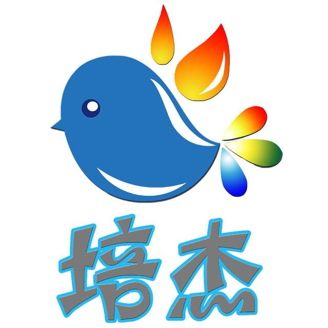 北京市昌平区培杰幼儿园