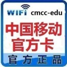 江苏校园CMCC-EDU无线账号