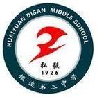 安徽省怀远第三中学