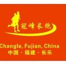 长乐市冠峰长跑俱乐部