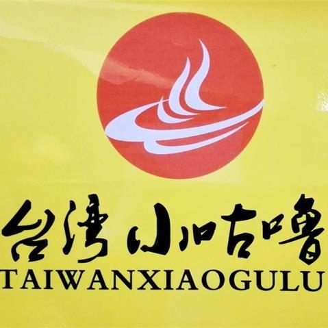 台湾小咕噜