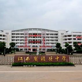 江西省赣县中学北校区
