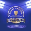 长春科教官网云平台