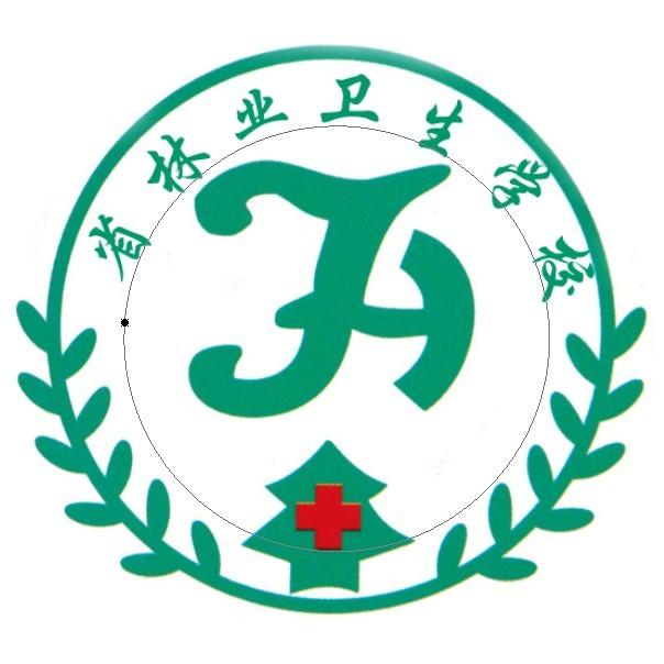 黑龙江省林业卫生学校招生办
