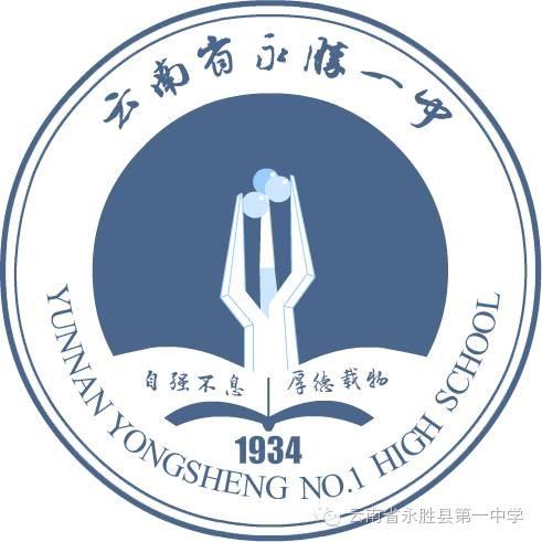 云南省永胜县第一中学