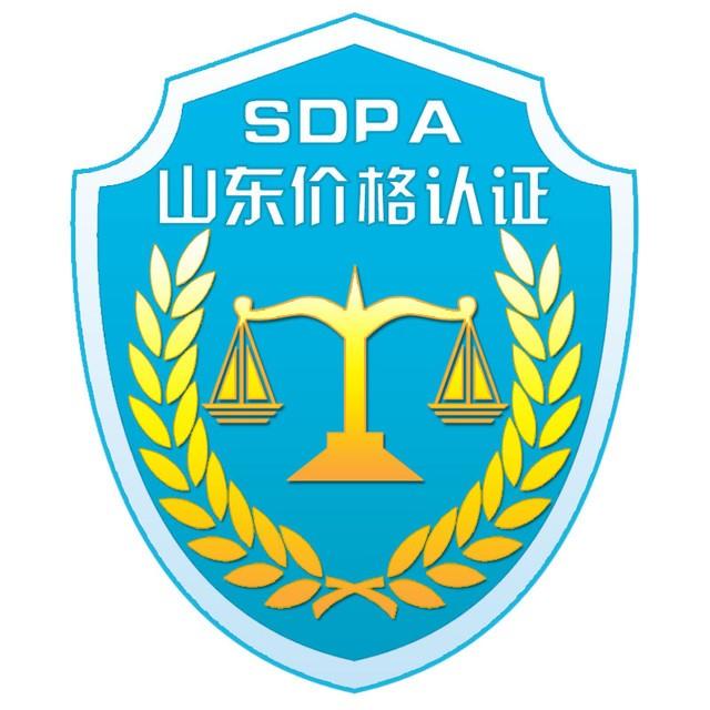 山东省价格认证中心