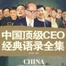 CEO经典语录