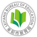 耒阳教育在线
