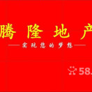 惠州市腾隆房地产