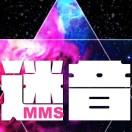 迷音MMS