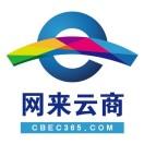 网来云商CBEC365