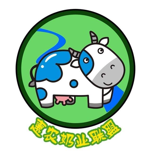 河北省惠农奶业联盟