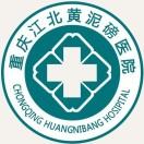 重庆黄泥磅医院胃肠诊疗中心