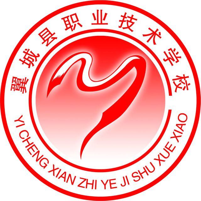 山西省翼城县职业技术学校