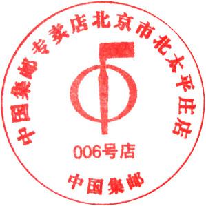 中国集邮专卖店北京市北太平庄店