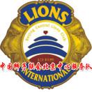 狮子会北京中心队