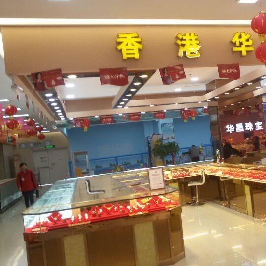 香港华昌珠宝光泽店