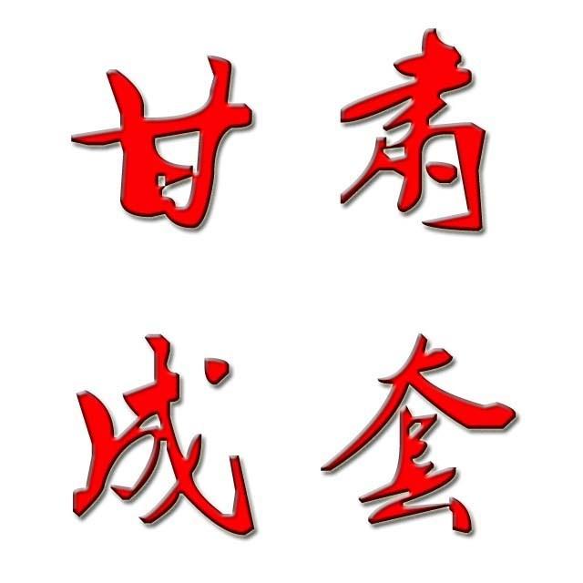 甘肃省机械设备仪表成套有限公司