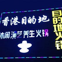 香港目的地音乐餐厅