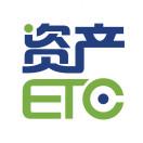 资产ETC