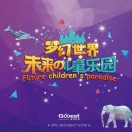 未来的儿童乐园