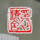 宁波印心精舍