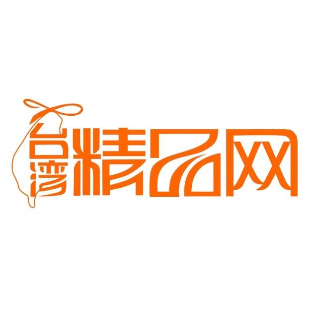 台湾精品网