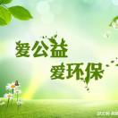 绿色环保公益