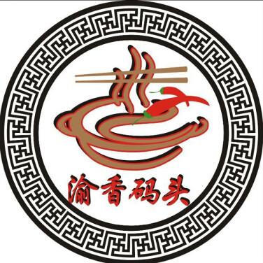 重庆渝香码头老火锅头像图片