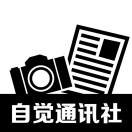TJSU自觉通讯社