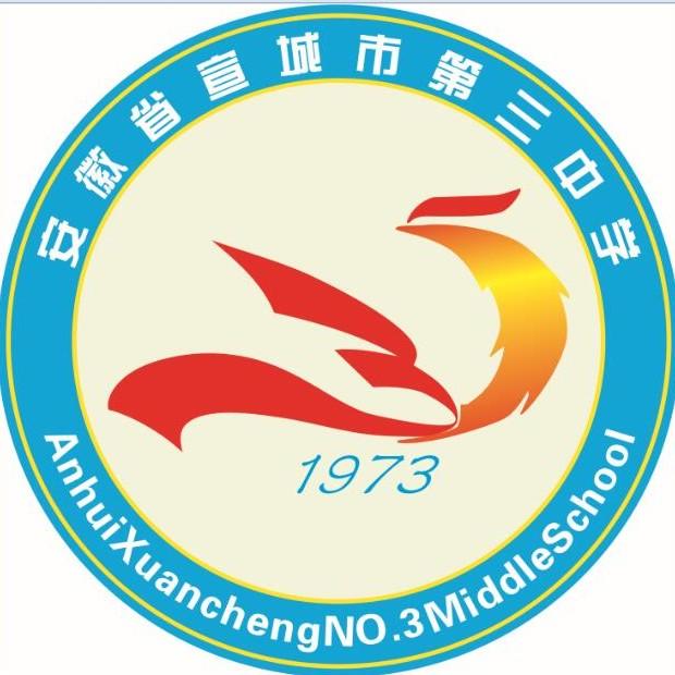 安徽省宣城市第三中学